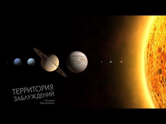 «Территория заблуждений» с Игорем Прокопенко 4: «Тайны Вселенной и Солнечной системы» [06.11.2012]