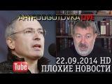 Россия нанесла ядерный удар по Украине? Ходорковский станет президентом России? • ARTPODGOTOVKA
