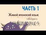 Япония. Уроки живого японского языка от Шамова Дмитрия. Вводный урок. Часть 1