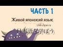 Япония Уроки живого японского языка от Шамова Дмитрия Вводный урок Часть 1