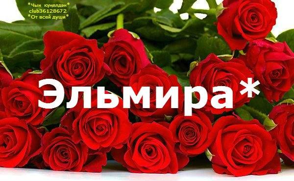 Поздравительная открытка эльмира, картинки наташке