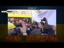 В Киеве люди готовятся свергнуть власть и, если не успеет улететь, повесить Поро_low