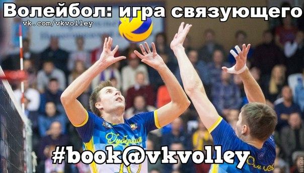 Файл Волейбол: Игра