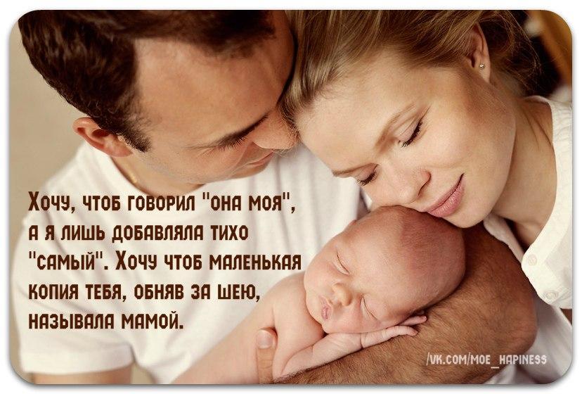 Хочу ребенка от девушки стих