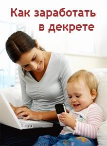 Афиша Воскресенск Как мамочки в декрете зарабатывают в интернете