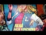 ФАНтворчество - ЗКД под музыку Wuuha ft Ali - зкд. Picrolla