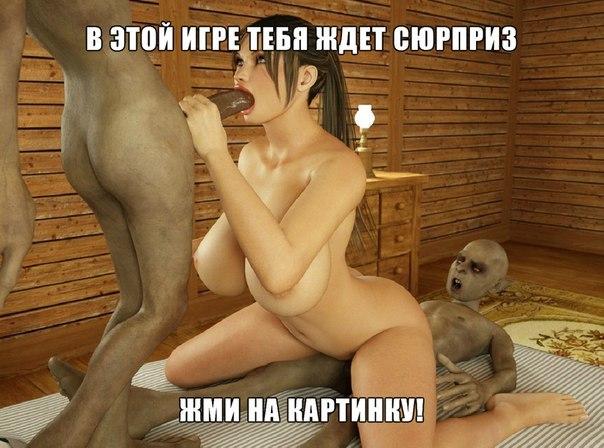 3д онлайн фото порно