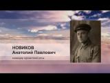Бессмертный полк. Анатолий Павлович Новиков