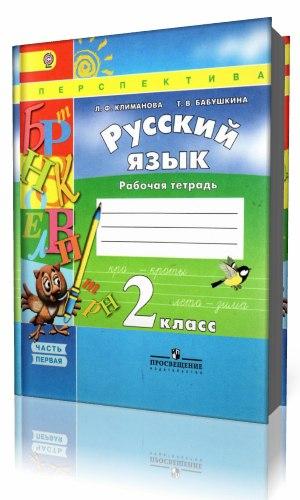 богатства языка это звуки буквы книги тетради 2 класс