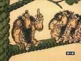 | ☭☭☭ Советский мультфильм | Каменный век | 1987 | Для взрослых |