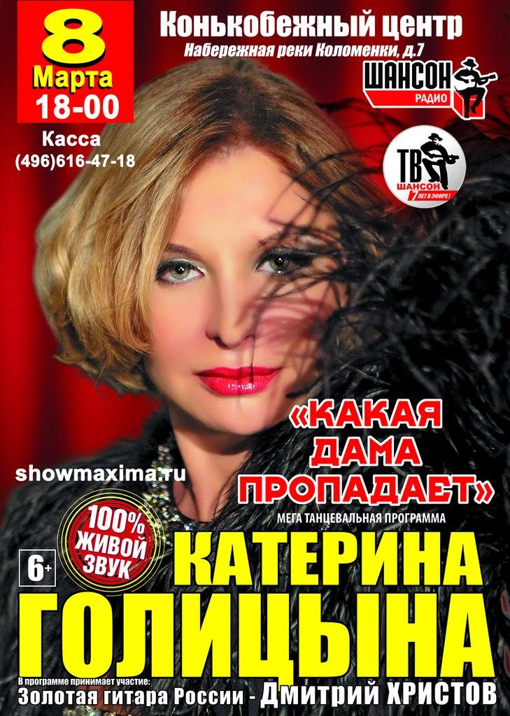 Афиша Коломна Концерт Катерины Голицыной в Коломне