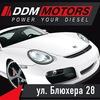 АвтоТехЦентр DDM MOTORS (автосервис, шиномонтаж)