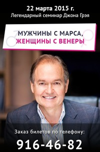 Семинар легендарного Джона Грея* 22.03 *СПб