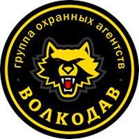 Группа-Охранных-Агентств Волкодав