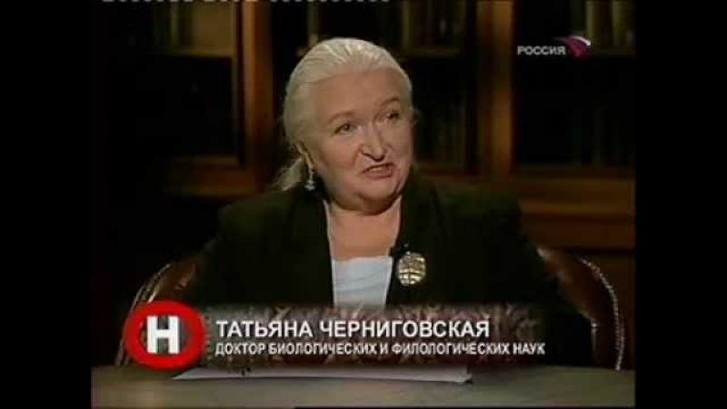 Татьяна Черниговская и Зорина Зоя - Думают ли животные?