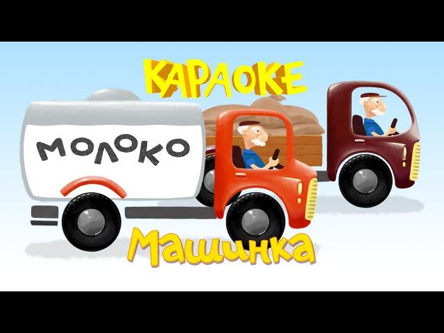 Караоке для детей Песни для детей Машинка мультик про машинки