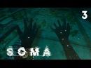 Со мной что то сильно не так SOMA 3
