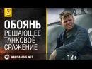 Решающая танковая битва на Курской дуге