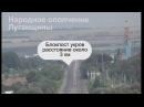 Бригада Призрак уничтожает украинский блокпост
