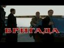 Brigada (2002) Episode 01 (Subtitles EN, SLO, BG)
