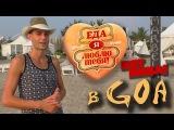 Телеканал «Пятница» в Гоа! Индия. Съёмки программы «Еда, я люблю тебя!» в Marbela Beach Resort.