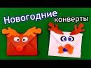 Сказочный ОЛЕНЁНОК / Новогодний КОНВЕРТ из цветной бумаги / ОРИГАМИ