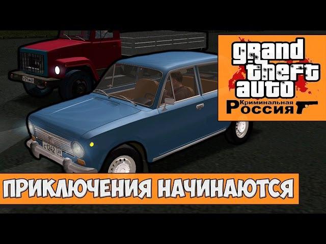 GTA : Криминальная Россия (По сети) 1 - Приключения начинаются