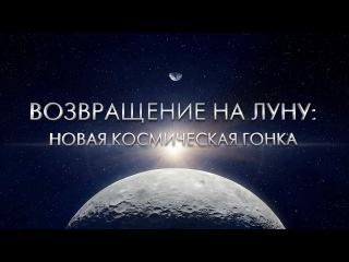 Возвращение на Луну: новая космическая гонка