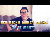 Все песни Макса Коржа за 12 минут
