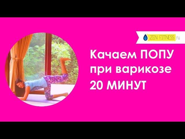 ВАРИКОЗ - тренировка на НОГИ и ПОПУ! - ДЗЕН ФИТНЕС