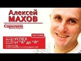 Алексей Махов. Семинар