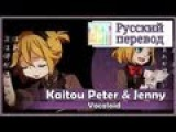 Vocaloid RUS cover j.am x Len - Kaitou Peter and Jenny Harmony Team