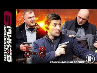 Ментовские войны 9 сезон 5-6-7-8 серия HD актер Вячеслав Воронцов с 2:01,роль Мешкова -майора собств. безопастности