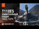 Т110Е5 Универсальный солдат Гайд Парк World of Tanks