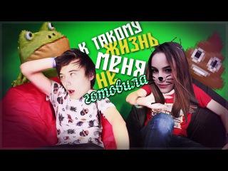 Eeoneguy и Марьяна Ро - удаленное видео!