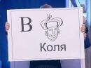 КВН Высшая лига (2006) 1/4 - ПриМа - СТЭМ Алфавит