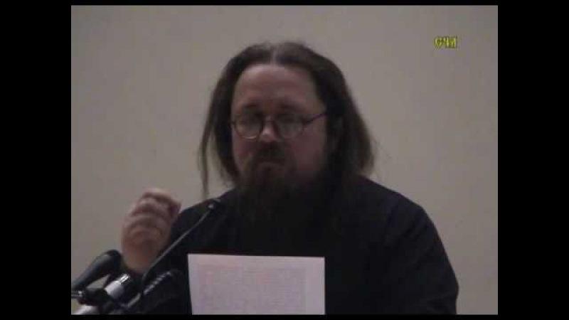 Диакон Андрей Кураев Россия которую мы забыли