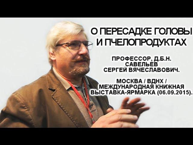 О пересадке головы и пчелопродуктах. Савельев С.В. ММКВЯ-2015.