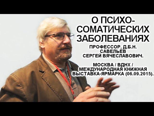 О психосоматических заболеваниях. Савельев С.В. ММКВЯ-2015.