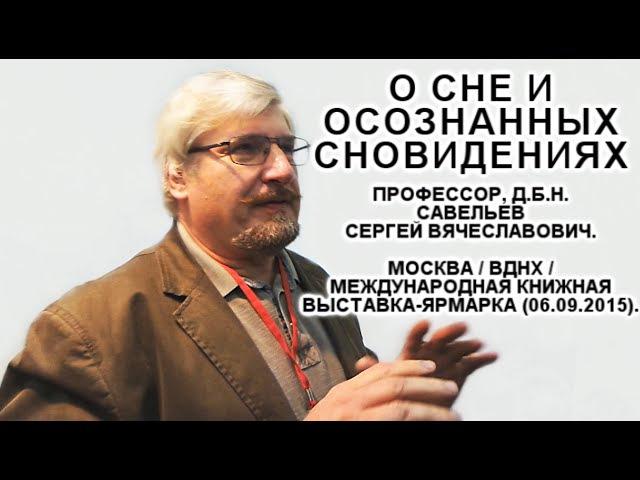 О сне и осознанных сновидениях. Савельев С.В. ММКВЯ-2015.