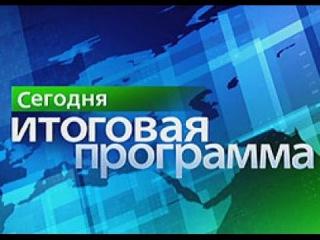 Сегодня - Итоговая программа 02.11.2014
