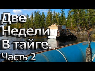 Охота и рыбалка в Якутии. Две недели в тайге. Часть2.
