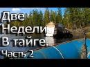 Две недели в тайге. Часть2. Охота и рыбалка в Якутии.