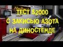 S06E21 Тест S2000 с закисью азота на диностенде BMIRussian