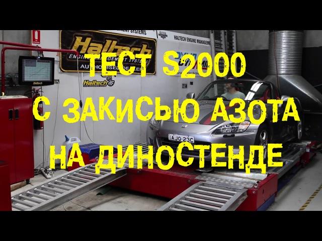 S06E21 Тест S2000 с закисью азота на диностенде [BMIRussian]