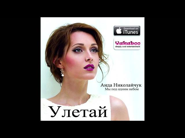 Аида Николайчук - Улетай (Аудио)