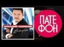 ПРЕМЬЕРА АЛЬБОМА 2015! Аркадий КОБЯКОВ - Ветерок (Full album) 2015