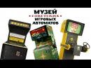 Soviet Video game Nerd Музей советских игровых автоматов