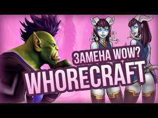 WhoreCraft: Замена WOW?