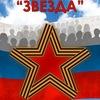 """Акция """"Звезда"""""""